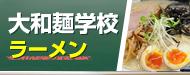 大和製作所のラーメン学校・大和麺学校