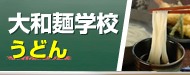 20120928banner_3.jpg大和製作所のうどん学校・大和麺学校