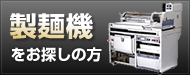 大和製作所の安心安全な製麺機をお探しの方