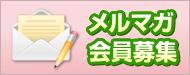 ラーメン・うどん・そば・麺専門店の繁盛方程式ブログ登録